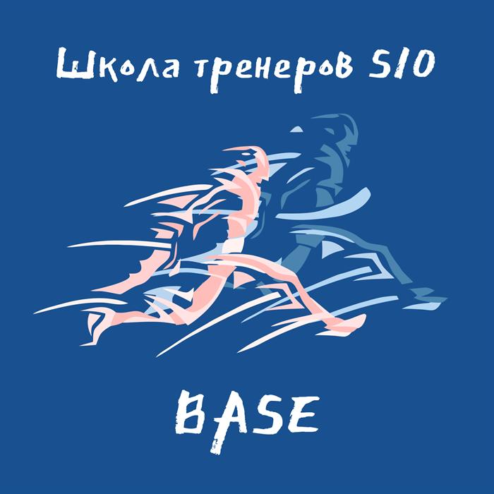 Школа тренеров. Base план