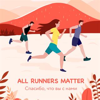 Эксклюзивная открытка. All runners matter
